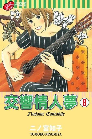 交響情人夢 (8)