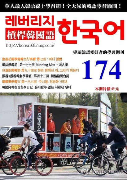 槓桿韓國語學習週刊第174期