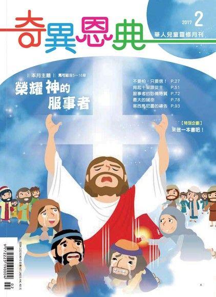 奇異恩典靈修月刊【繁體版】2017年02月號