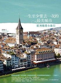 一生至少要去一次的最美城市:歐洲精選小旅行