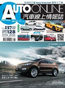 AUTO-ONLINE汽車線上情報誌 08月號/2015 第157期