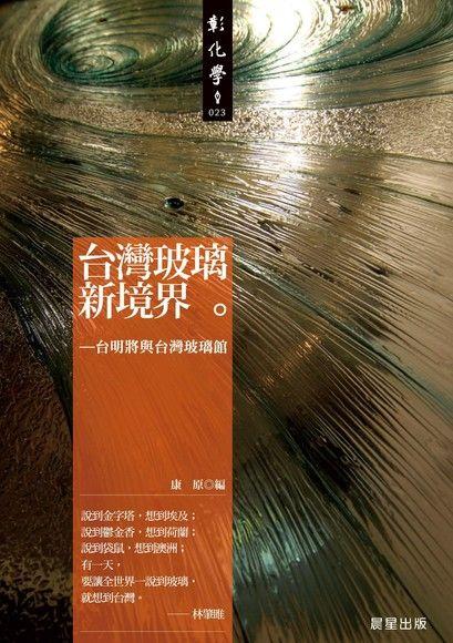 台灣玻璃新境界