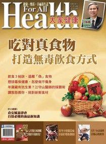 大家健康雜誌 01-02月號/2014 第323期