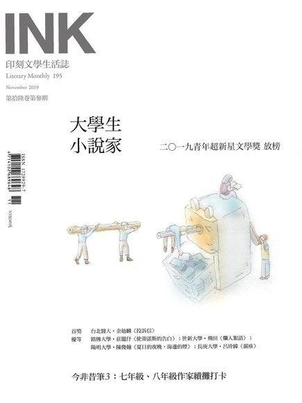 印刻文學生活誌 11月號/2019 第195期