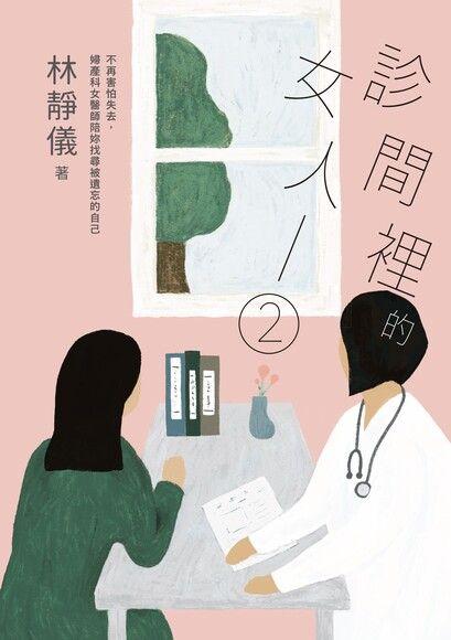 診間裡的女人2:不再害怕失去,婦產科女醫師陪妳找尋被遺忘的自己