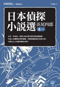 日本偵探小說選 浜尾四郎 卷一