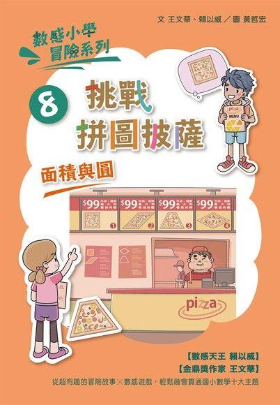 數感小學冒險系列8:挑戰拼圖披薩