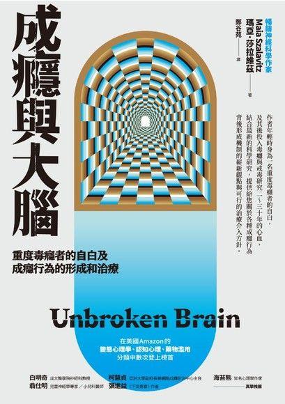 成癮與大腦