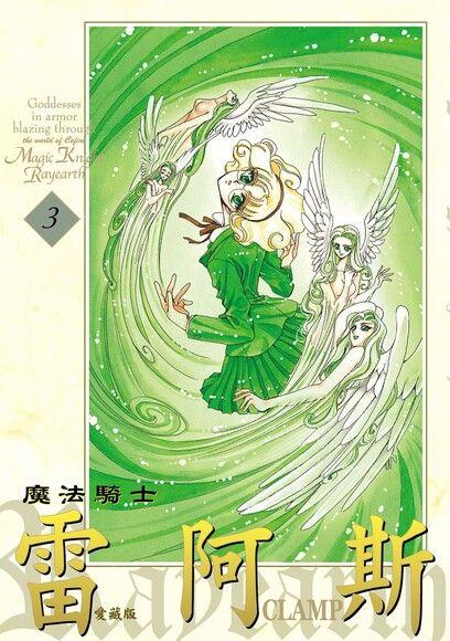魔法騎士雷阿斯 愛藏版 (3)