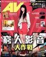 AV magazine周刊 512期