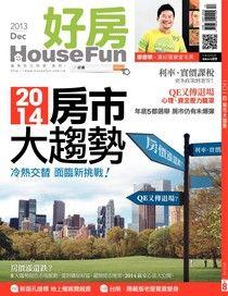 好房雜誌 12月號/2013 第8期