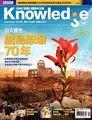 BBC知識 Knowledge 09月號/2015 第49期