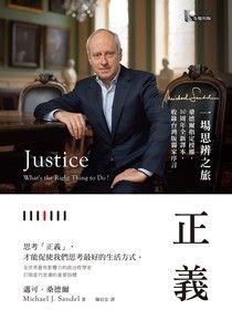 正義【桑德爾指定授權,10周年全新譯本,收錄台灣版獨家序言】