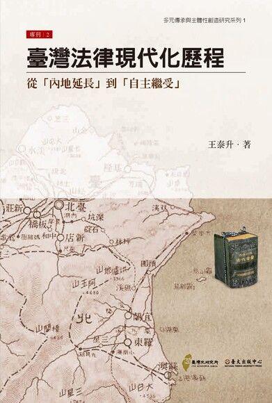 臺灣法律現代化歷程