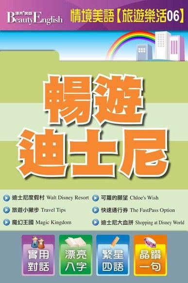 情境美語【旅遊樂活06】暢遊迪士尼