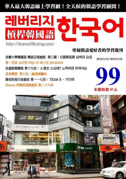 槓桿韓國語學習週刊第99期
