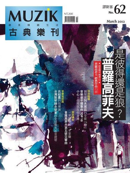 MUZIK古典樂刊 03月號/2012 第62期 (右翻)
