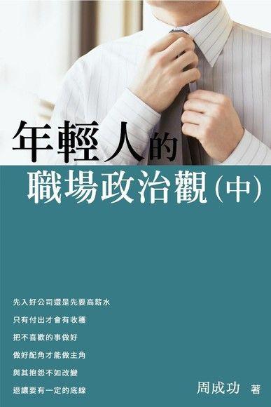 年輕人的職場政治觀(中)