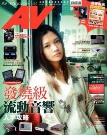 AV magazine周刊 544期 2012/12/07