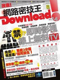 Download!網路密技王 No.14