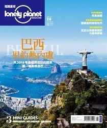 Lonely Planet 孤獨星球 02月號/2014年 第28期