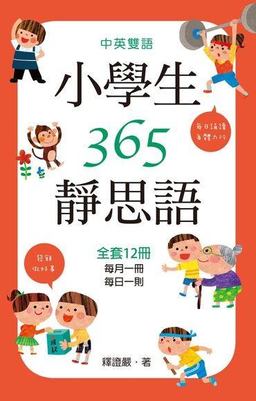 中英雙語小學生365靜思語