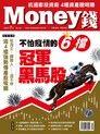 Money錢 07月號/2021 第166期