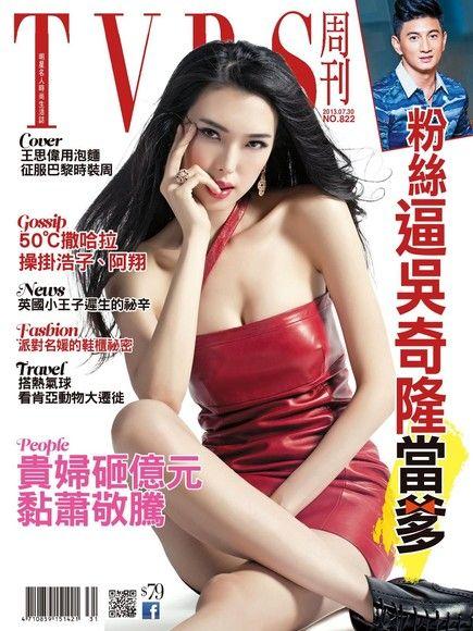 TVBS周刊 第822期 2013/07/31