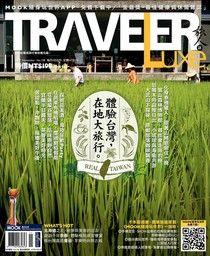 TRAVELER luxe旅人誌 11月號/2017 第150期