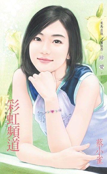 彩虹頻道【四大楣女之三】