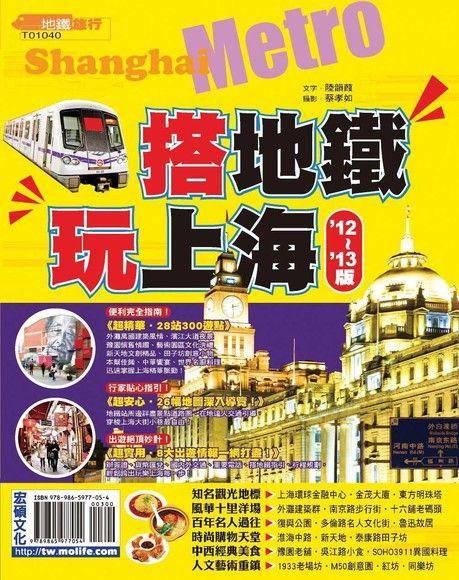 搭地鐵‧玩上海 12'~13'版