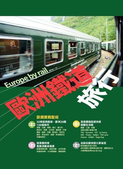 歐洲鐵道旅行 (2016-17)