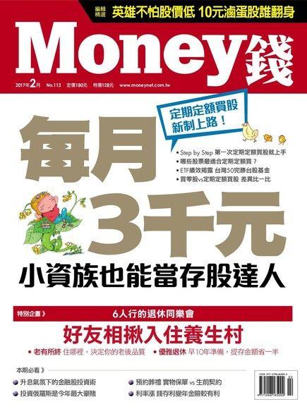 Money錢 02月號/2017 第113期