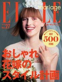 ELLE mariage No.27 【日文版】