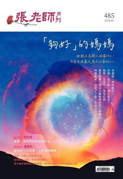 張老師月刊2018年05月/485期