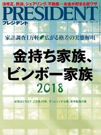 PRESIDENT 2018年5.14號 【日文版】