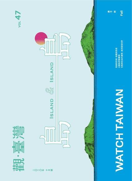 Watch Taiwan《觀・臺灣》47期-島與島