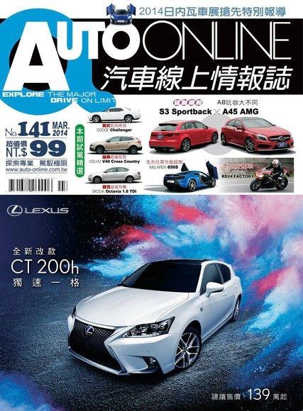 AUTO-ONLINE汽車線上情報誌03月號/2014 第141期