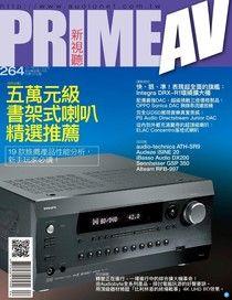 PRIME AV 新視聽 04月號/2017 第264期