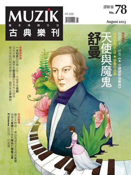 MUZIK古典樂刊 08月號/2013 第78期 (右翻)