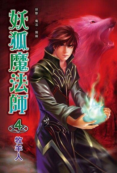 妖狐魔法師4