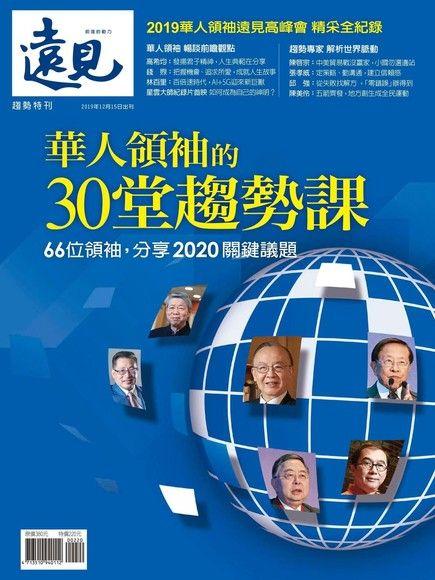 遠見雜誌趨勢特刊:華人領袖的30堂趨勢課