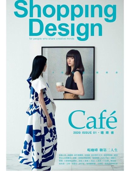 Shopping Design 03月號/2020 第134期