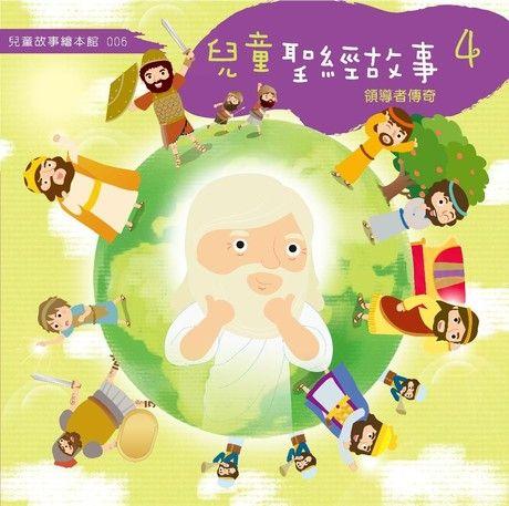 兒童聖經故事4:領導者傳奇