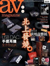 AV magazine周刊 576期 2013/09/13