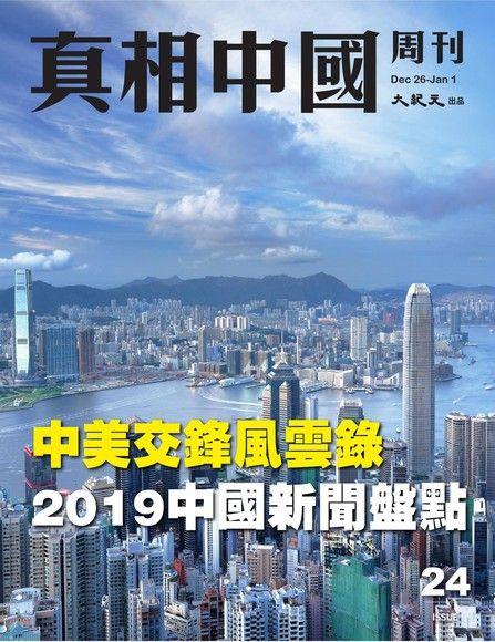 真相中國周刊 2019.12月號/第24期