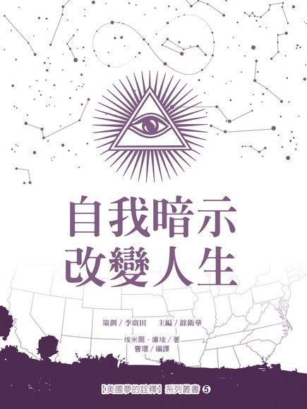 美國夢的詮釋系列叢書5