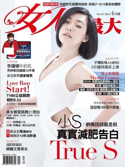 女人我最大雙月刊 04月號2015 第43期 本刊