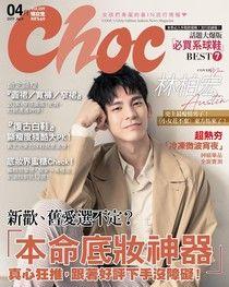 Choc 恰女生 04月號/2019 第209期