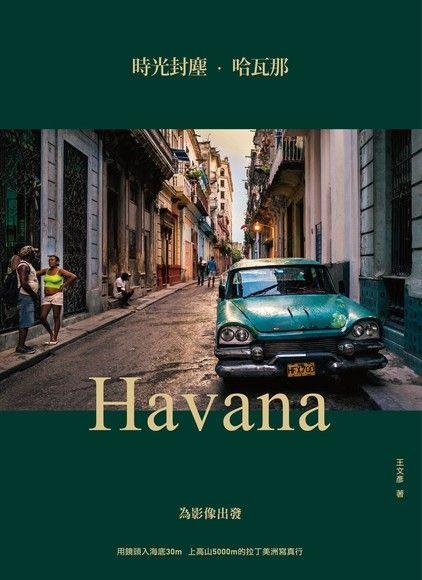 時光封塵.哈瓦那